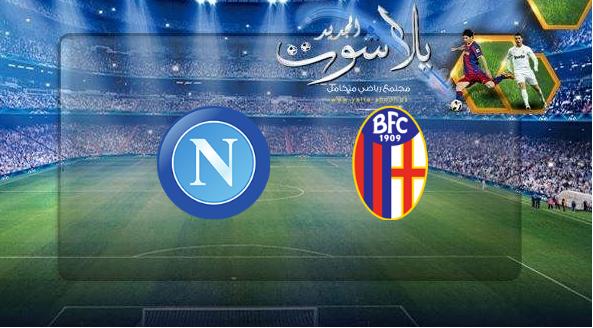 نتيجة مباراة بولونيا ونابولي بتاريخ 25-05-2019 الدوري الايطالي