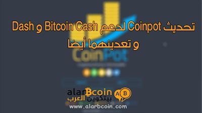 تحديث Coinpot لدعم Bitcoin Cash و Dash و تعدينهما أيضا