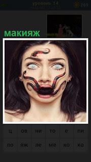 сделан странный макияж на лице женщины в виде пиявок