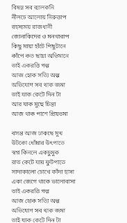 Thak Pashe Priyotoma song lyrics movie Happy Pill