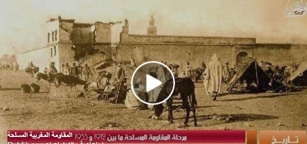 درس التاريخ الثالثة إعدادي:المقاومة المغربية المسلحة