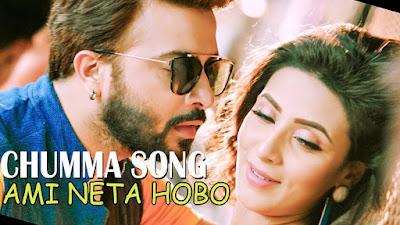 Chumma Lyrics - Ami Neta Hobo
