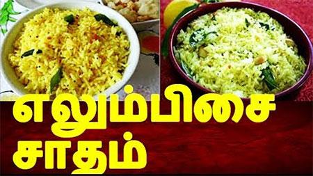Elubishai satham Recipe