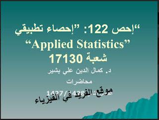تحميل ملف الإحصاء التطبيقي ppt برابط مباشر ، شرح الإحصاء التطبيقي ، ملخص الإحصاء التطبيقي ، تمارين الإحصاء التطبيقي ، ما هو الإحصاء التطبيفي Applied Statistics ppt