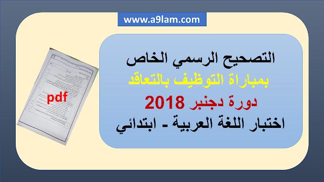 عناصر الاجابة الخاصة بمباراة التعاقد - دورة دجنبر 2018- العربية - ابتدائي