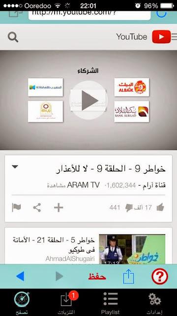 برنامج تحميل من اليوتيوب للايفون
