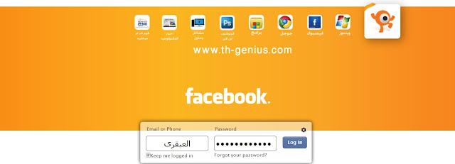 تغغير خلفية تسجيل الدخول فى الفيس بوك : العبقرى