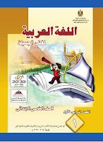 كتاب اللّغة العربيّة - اللّغة في حياتي - الصفّ الخامس ابتدائي - الفصل الدراسي الأول