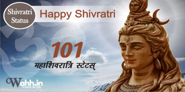 101-Shivratri-Status-in-Hindi