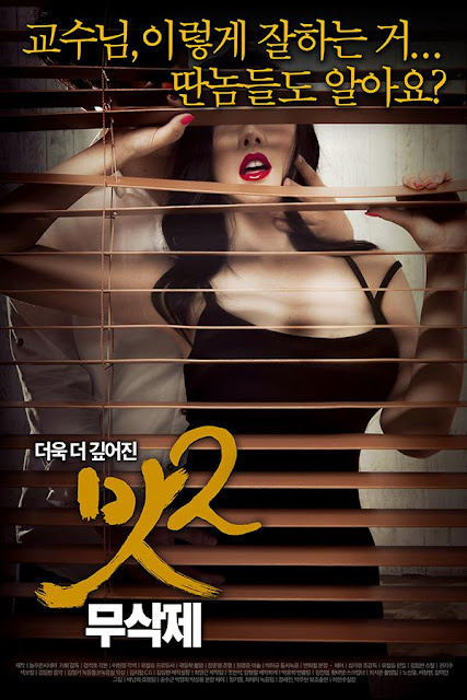 Taste 2 (2015) Korean Hot Movie Full HDRip 720p