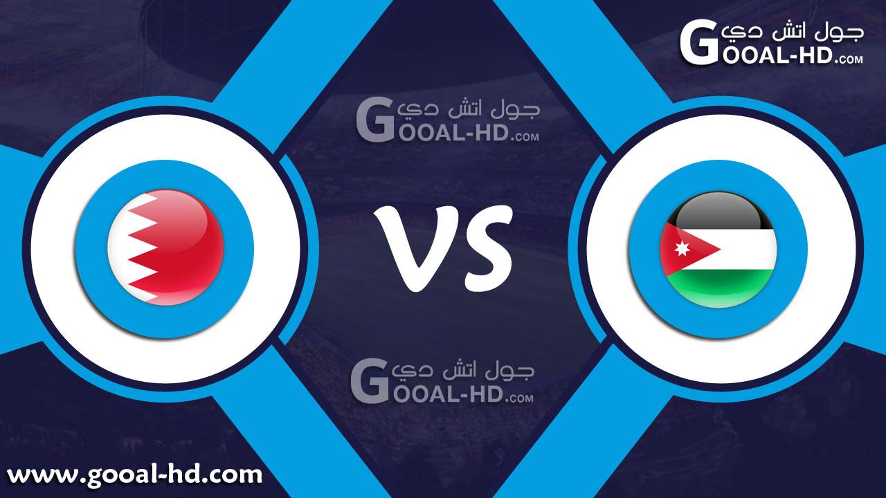 يلا شوت مباراة الأردن والبحرين بث مباشر