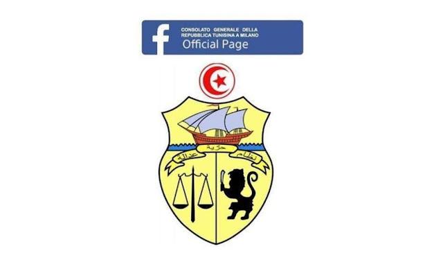 قنصلية تونس بميلانو مغلقة يوم 20 نونبر بمناسبة المولد