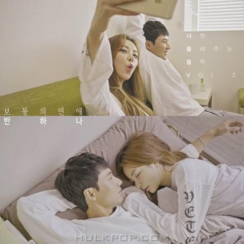 BANHANA – 너만 들려주는 음악 Vol.2 좋은 사람 – Single