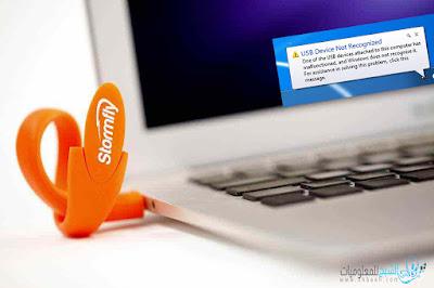 حل مشكلة عدم تعريف الفلاش ميمورى USB أو الهاتف عند ربطه بالحاسوب