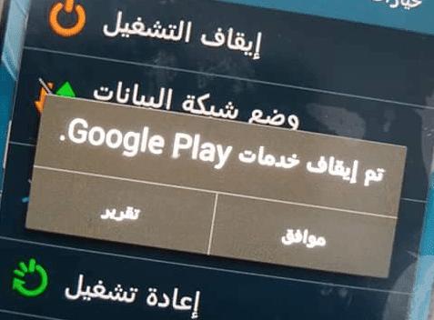 حل مشكلة تم ايقاف خدمات جوجل بلاي