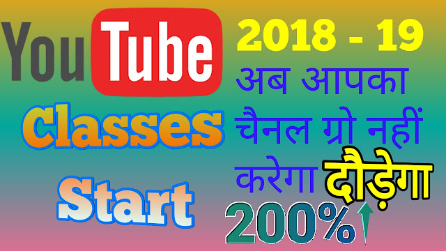 YouTube hindi course free 2018-19