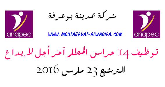 شركة بمدينة بوعرفة توظيف 14 حراس المطار آخر أجل لإيداع الترشيحات 23 مارس 2016