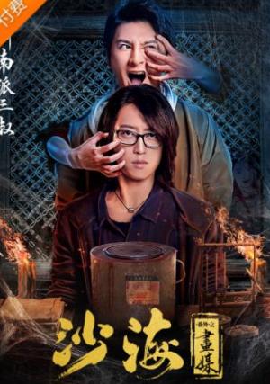 Xem Phim Sa Hải Ngoại Truyện 2: Họa Mối 2018