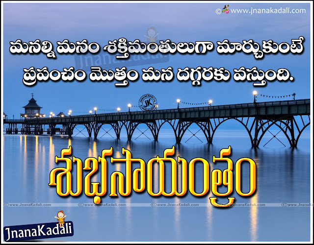 Here is a Telugu Good Evening Quotes and Greetings in Telugu,Telugu Life Thoughts images Online,Best Telugu Inspiring Quotes Pictures,Beautiful Life Images in Telugu Quotes,good evening telugu kavithalu,good evening telugu quotes with hd wallpapers