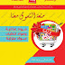 عروض رامز عمان صحار من 22 فبراير جتى 3 مارس 2018