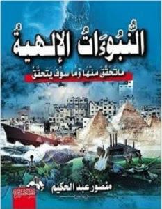 تحميل كتاب النبوءات الالهية pdf منصور عبد الحكيم