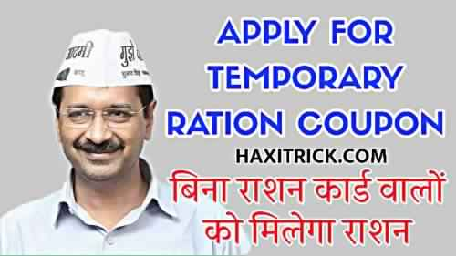 How to Apply Temporary Ration Card Coupon Online in Delhi 2020