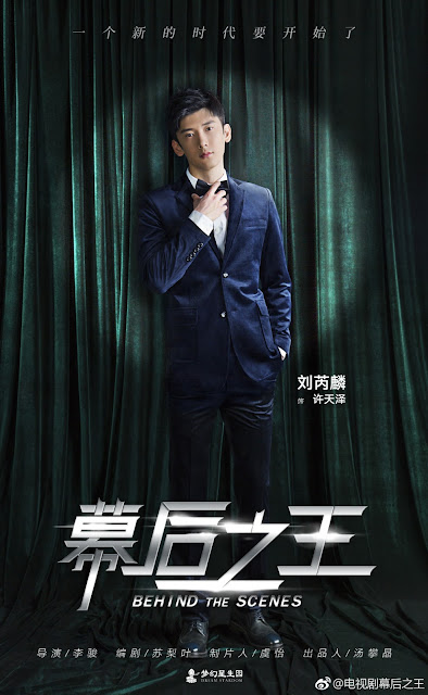 Behind The Scenes Chinese TV Series Liu Rui Lin