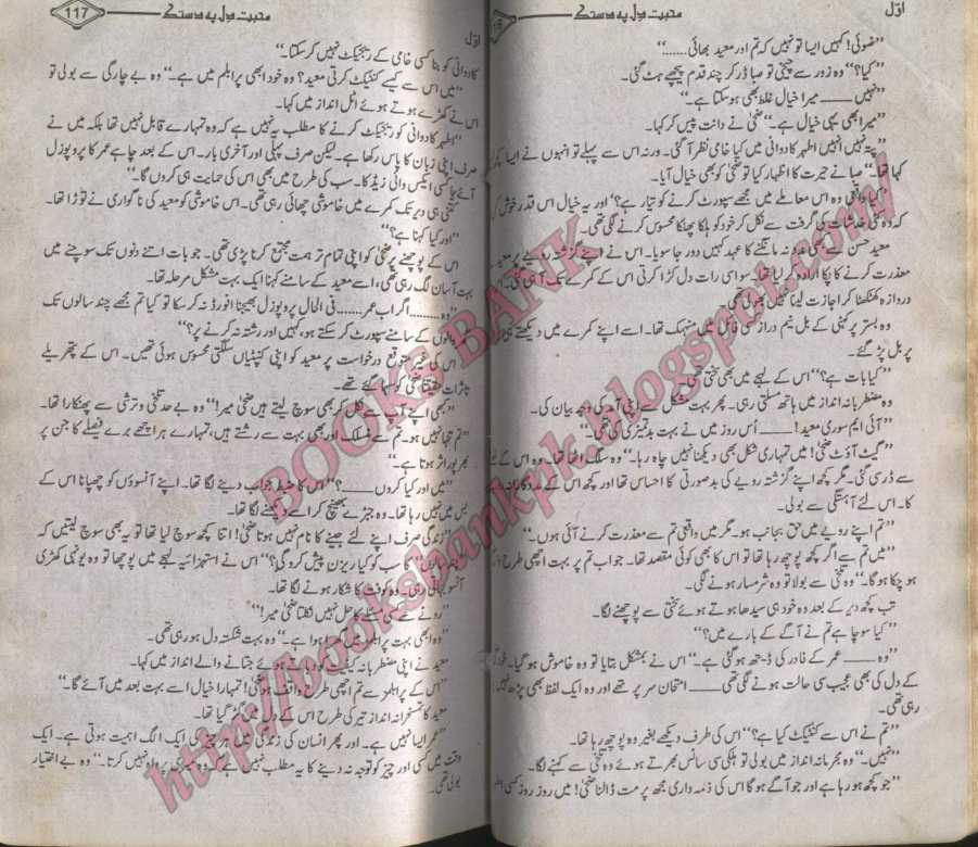 Mohabbat Dil Pe Dastak Urdu Novel Pdf