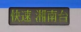快速 湘南台行き 8000系側面