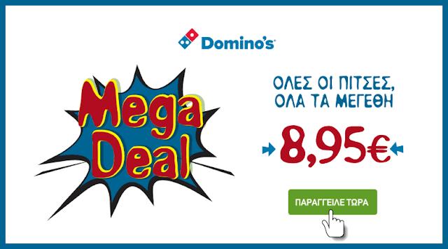 Domino's Pizza - προσφορά