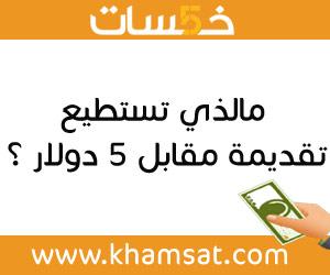 khamsat