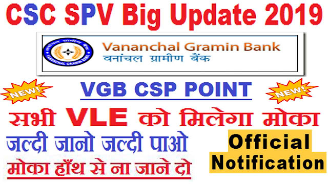CSC SE VGB CSP KAISE LE LATEST NEWS 2019