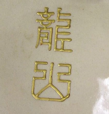 Japanese Porcelain Marks - Ryuzan - 龍山