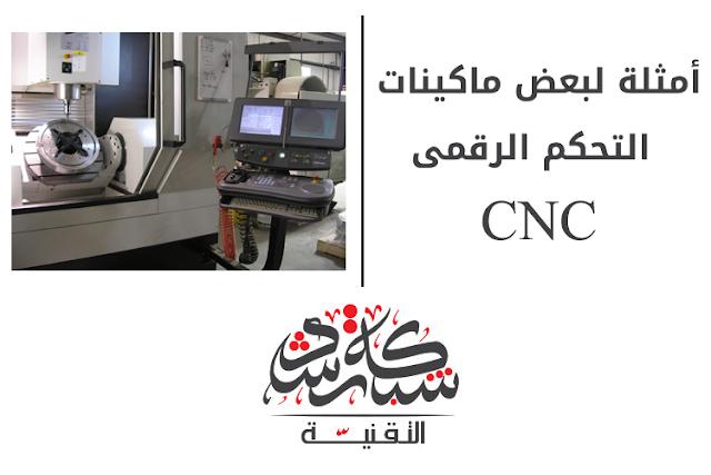 أمثلة لبعض ماكينات التحكم الرقمى CNC