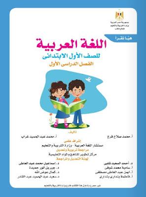 تحميل كتاب اللغة العربية للصف الاول الابتدائى الترم الاول