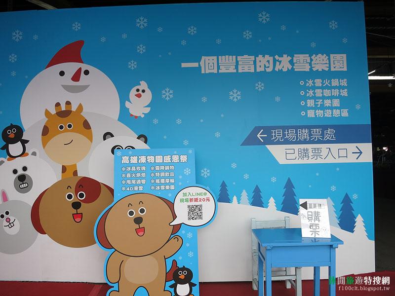 [臺灣.高雄] 高雄凍物園Part 2 哈爾濱冰雪藝術展 零下18度的冰雪森林