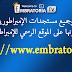 جميع أخبار ومستجدات الإمبراطورية على الموقع | ALL NEWS OF EMBRATORIA ON ...