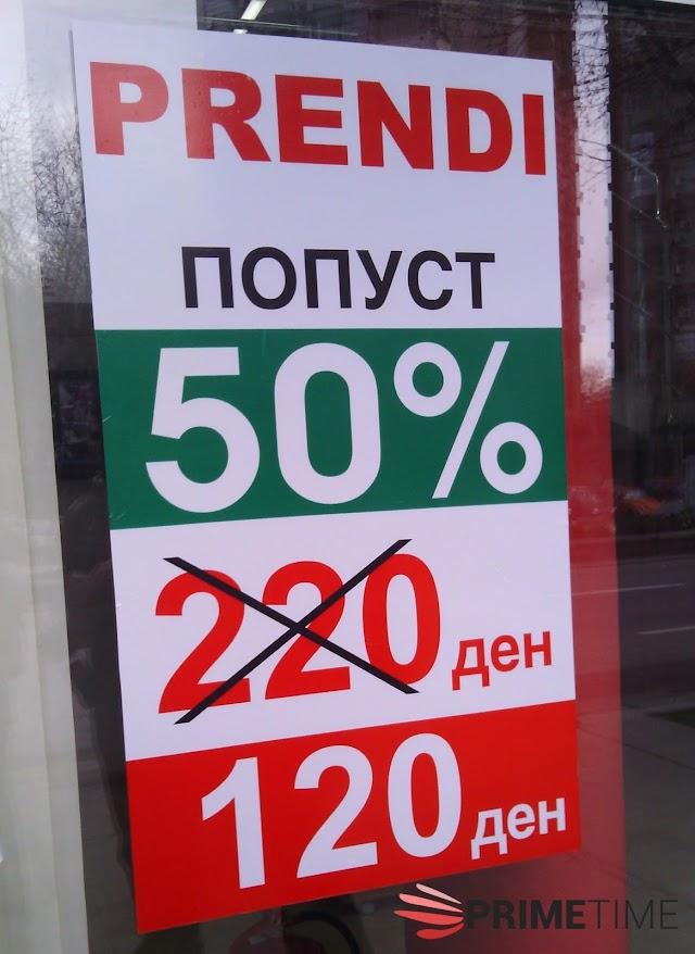 Bild des Tages - Angebot zum Makedonischen Preis
