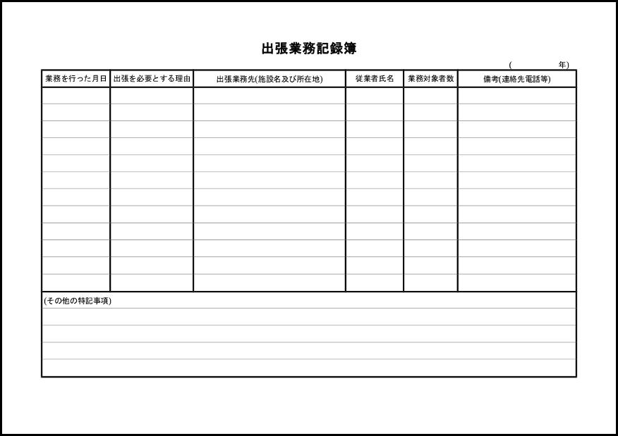出張業務記録簿 025