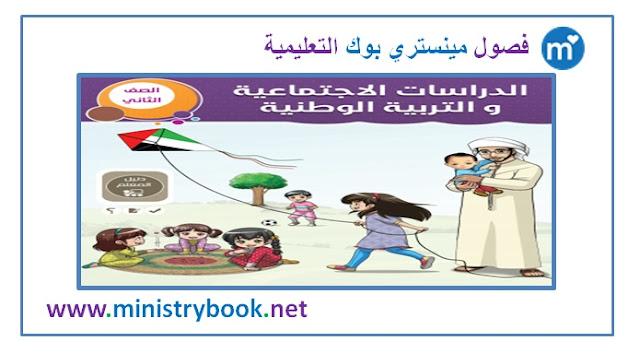 كتاب دليل المعلم دراسات اجتماعية ووطنية للصف الثاني 2019-2020-2021-2022-2023-2024-2025