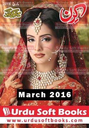 Kiran Digest March 2016