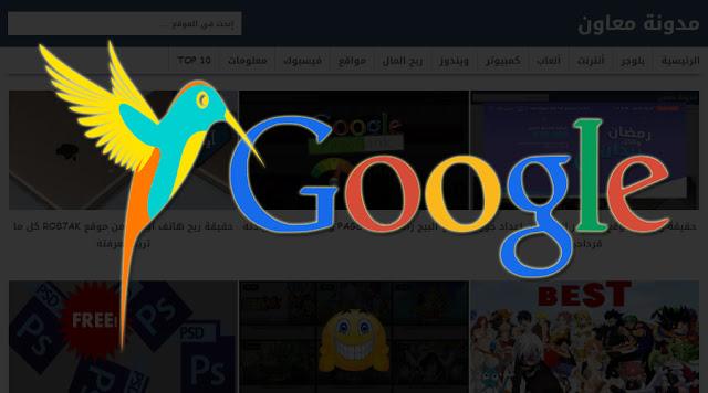 تحديث جوجل الطائر الطنان