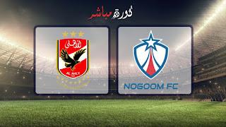 مشاهدة مباراة النجوم والأهلي بث مباشر 05-05-2019 الدوري المصري