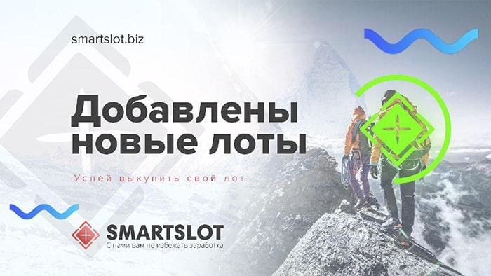 Новости от SmartsLot