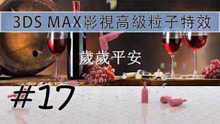 3dsMax粒子特效酒瓶撞擊【3dsMax PF粒子特效案例】