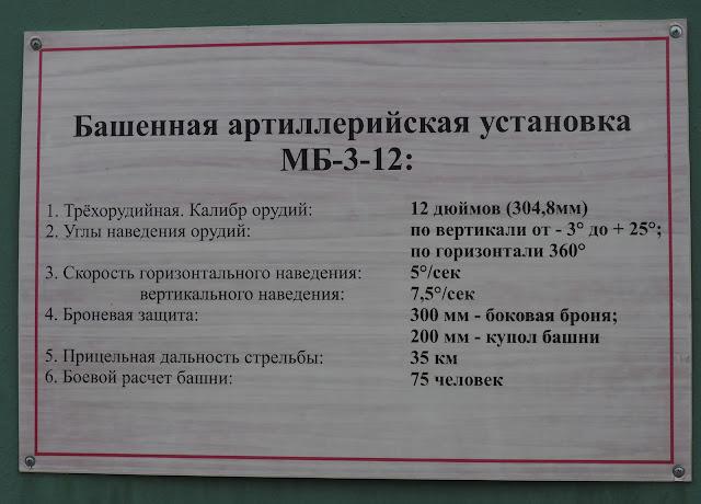 Владивосток, Ворошиловская батарея (Vladivostok, Voroshilov battery)