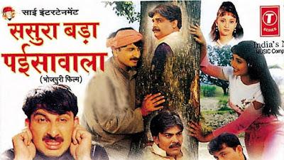 Sasura Bada Paisawala Box Office Collection