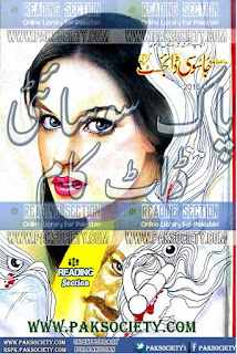 Jasoosi Digest February 2016 Read Online