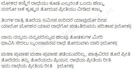 Lokada kannige radheyu song lyrics in Kannada