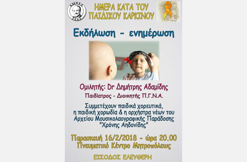 Αλεξανδρούπολη: Μουσικοχορευτική εκδήλωση - ενημέρωση για την Ημέρα κατά του Παιδικού Καρκίνου